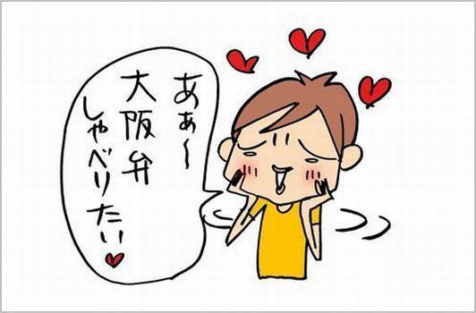 第272回 ★ 「大阪弁」