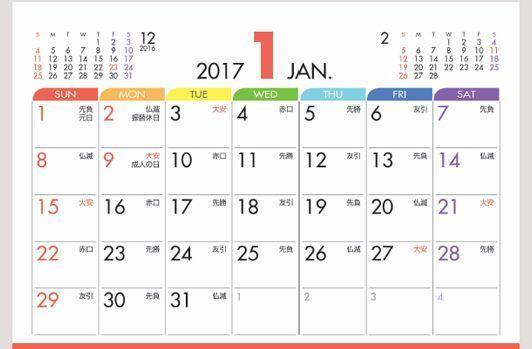 第174回 ★ 「カレンダー」