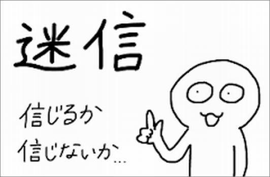 第17回 ★ 「迷信」