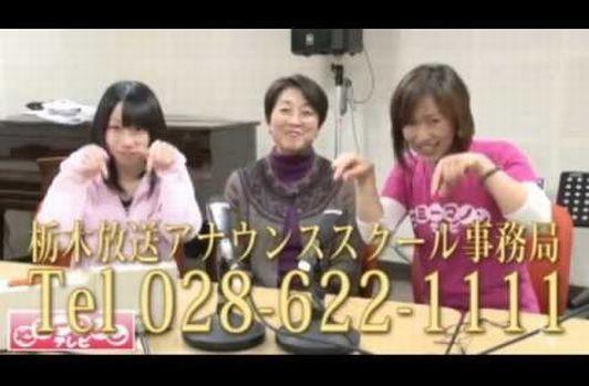 第2回 ★ 「栃木CRTアナウンススクール」