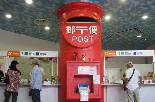 第91回 ★ 「郵便局」