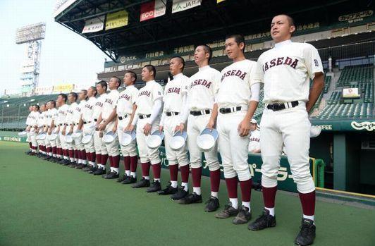 第369回 ★ 「早稲田実業高等部野球部」